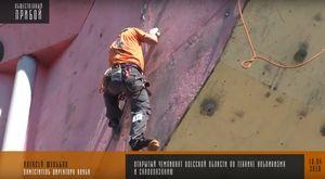 Видео репортаж с Чемпионата Одесской области по технике альпинизма и скалолазанию