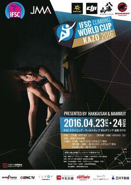 Кубок Мира по скалолазанию в Японии. Прямая трансляция соревнований