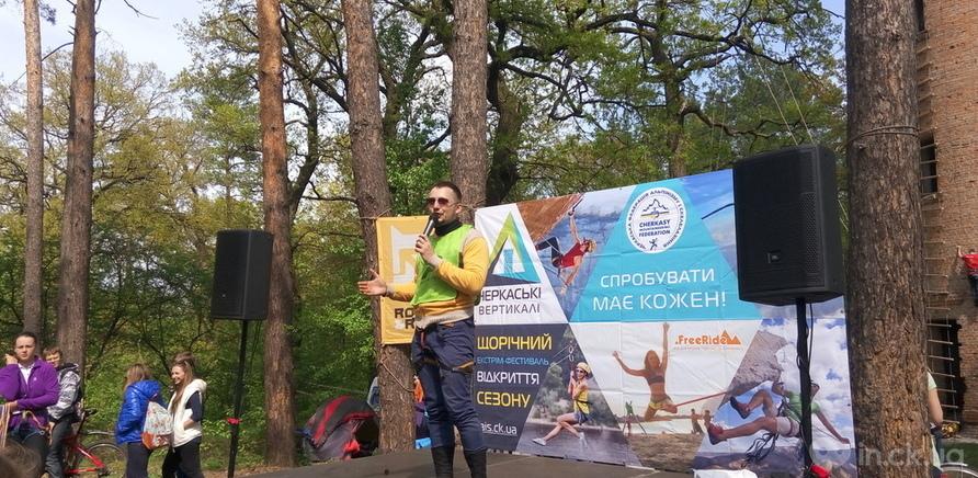 """""""Черкасские вертикали 2016"""""""