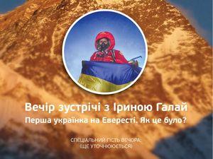 Вечер встречи с Ириной Галай. Первая украинка на Эвересте