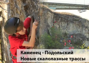 В Каменце-Подольском появились новые скалолазные трассы