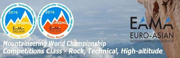 Женская команда Украины выиграла бронзовую медаль на Чемпионате Мира по альпинизму