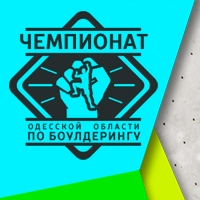 В Одессе пройдет открытый Чемпионат города и области по боулдерингу