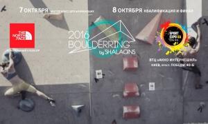 В Киеве пройдет крупнейший в Украине любительский фестиваль боулдеринга