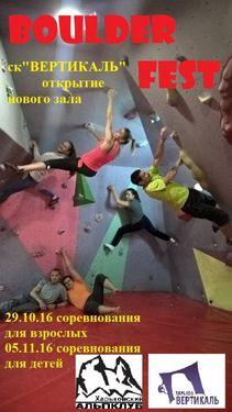 В Харькове состоится открытие нового болдерингового зала спорткомплекса «Вертикаль»