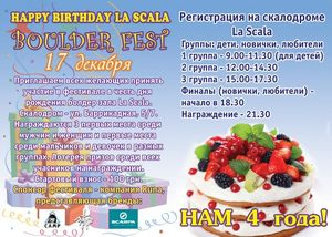 В Днепре пройдет боулдеринговый фестиваль