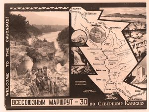 Через горы к горю: о трагедии на «тридцатом» маршруте в 1975 году