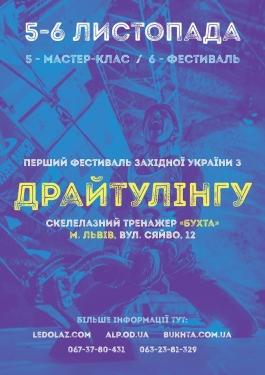 Во Львове состоится первый фестиваль западной Украины по драйтулингу