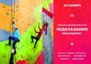 В Одессе пройдет чемпионат области по ледолазанию