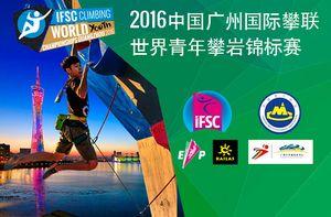 Как проходили финалы молодежного Чемпионата мира по скалолазанию в Китае