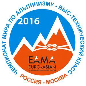 Завершился Чемпионат Мира по альпинизму в высотно-техническом классе 2016 года