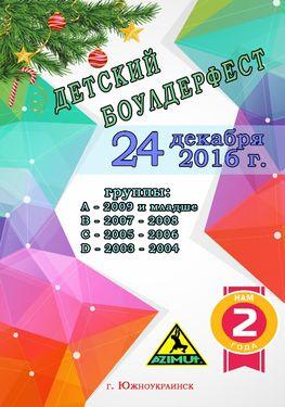 В Южноукраинске состоится детский фестиваль боулдринга