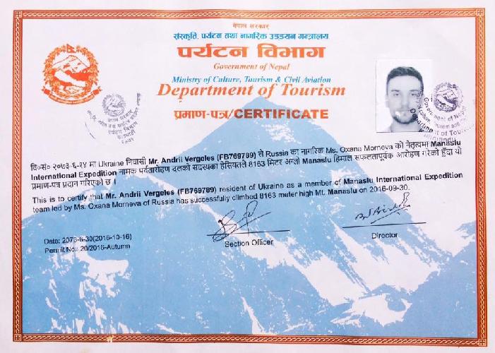 Сертификат о восхождении на Манаслу Андрея Вергелеса