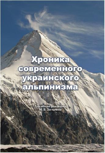 Хроника современного украинского альпинизма: справочное пособие