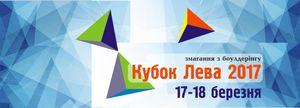 Во Львове состоится Чемпионат области по боулдерингу ''Кубок Лева 2017'