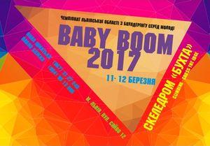Открытый молодежный Чемпионат Львовской области пройдет во Львове с 11 по 12 марта