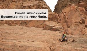 Синай. Альпинизм. Восхождение на гору Лаба.