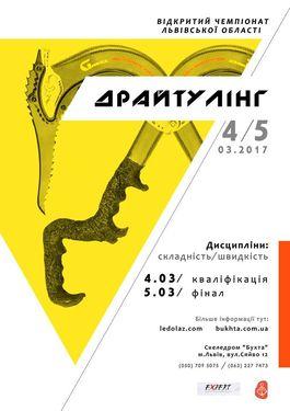 Во Львове состоится второй открытый фестиваль Западной Украины по драйтулингу (ледолазание)