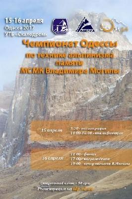 В Одессе состоится чемпионат города по технике альпинизма памяти Владимира Могилы