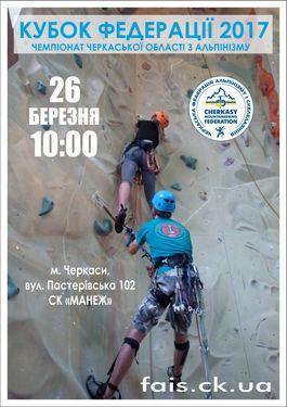 В Черкассах пройдет Чемпионат области по технике альпинизма