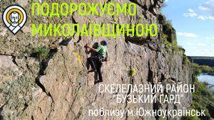 Путешествуем по Николаевщине: скалолазный район у Южноукраинска
