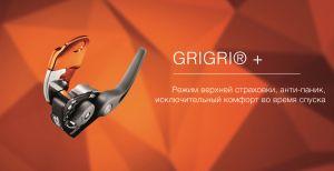 GRIGRI+ : дополнительные опции для обеспечения наилучшей страховки