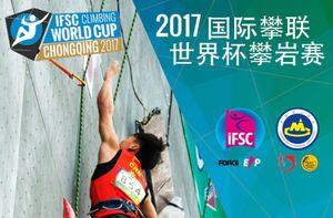 7 украинских спортсменов выступят на этапе Кубка Мира по скалолазанию в Китае