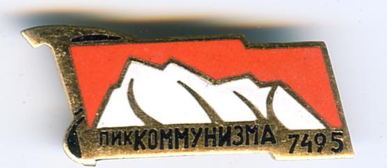 """""""За восхождение на пик Коммунизма"""" - самую высокую вершину СССР (ныне - пик Сомони)"""