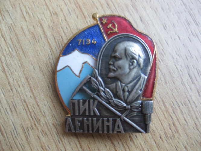 Номерной знак за восхождение на пик Ленина