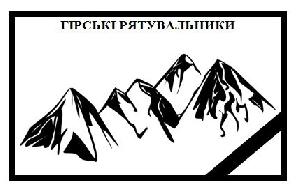 С сентября прекращают свою работу горные спасатели Ивано-Франковской области!
