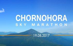 В Карпатах на высоте 2000 метров состоится фестиваль горного бега Chornohora Sky Marathon.