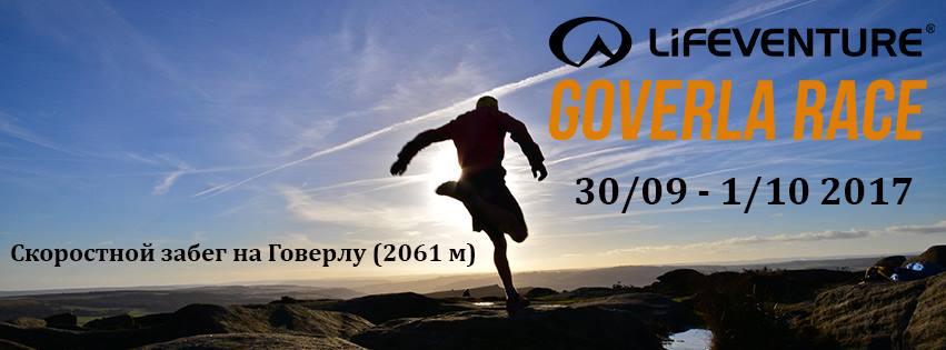 Goverla Race 2017