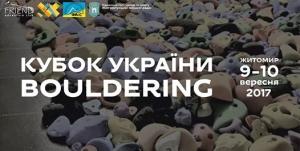 В Житомире, ко дню города, состоится этап Кубка Украины по боулдерингу