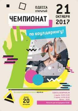 В Одессе состоится чемпионат города по боулдерингу