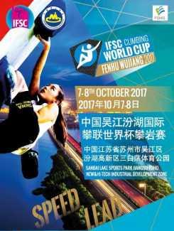 На этапе Кубка Мира по скалолазанию в китайском городе Уцзян выступят 5 украинских спортсменов