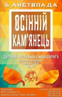Осенний Каменец 2017 - открытый чемпионат Хмельницкой области по скалолазанию