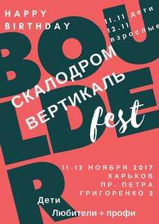 В Харькове пройдет фестиваль по боулдерингу среди молодежи и взрослых