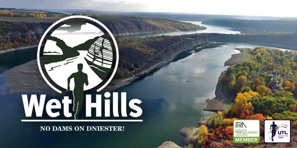 Wet Hills - осенний забег на берегу Днестра