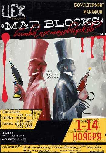 "Mad Blocks: ""Битва постановщиков"""