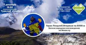 Впервые на 8000 метров: в Киеве пройдет лекция о безкислородном восхождении на восьмитысячник Манаслу