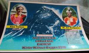 Зимняя экспедиция на Эверест: Алекс Тикон объявляет о своих планах