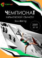 Чемпионат Харьковской области по боулдерингу
