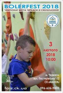 В Черкассах состоится чемпионат города по скалолазанию
