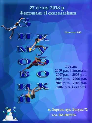 http://4sport.ua/events?id=29216