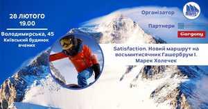 Впервые в Украине: легендарный чешский альпинист Марек Холечек расскажет о создании нового маршрута на восьмитысячник Гашербрум I