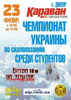Днепр и Кривой Рог примут студенческий Чемпионат Украины по скалолазанию
