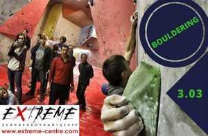 В Харькове состоится чемпионат города по скалолазанию в дисциплине боулдеринг
