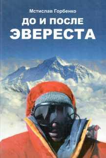 «До и После Эвереста» - история одесского альпинизма от Мстислава Горбенко