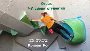 В Днепре и Кривом Роге завершился Чемпионат Украины по скалолазанию среди студентов