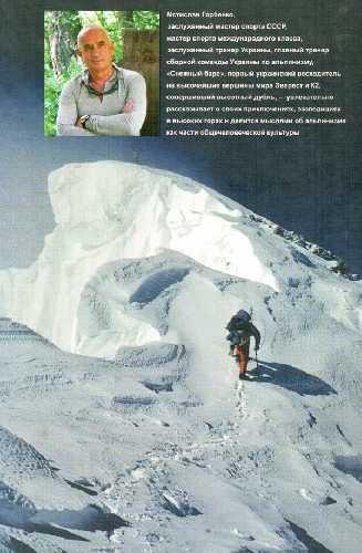 Мстислав Горбенко «До и После Эвереста»